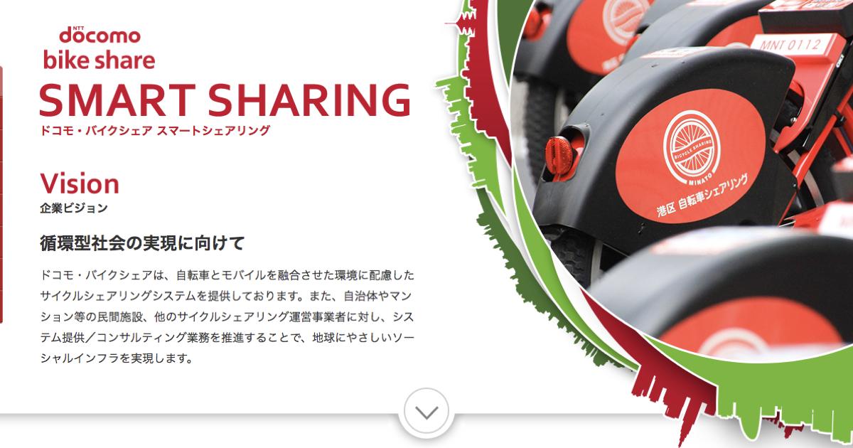 Uber Eats(ウーバーイーツ)配達に必須な赤チャリやレンタル自転車について徹底解説