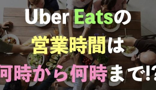 Uber Eats(ウーバーイーツ)の稼働可能時間データを公開【深夜配達も】