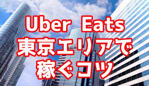 Uber Eats(ウーバーイーツ)東京エリアを徹底解説