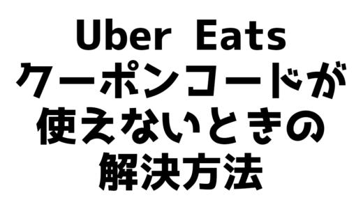 Uber Eats(ウーバーイーツ)のクーポンが使えない原因と対策を解説