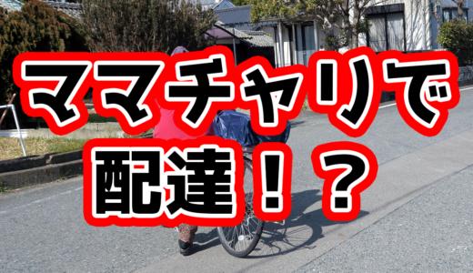 Uber Eats(ウーバーイーツ)と自転車(ママチャリ/電動自転車)配達を解説