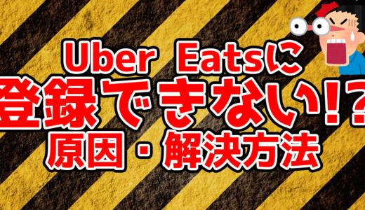 Uber Eats配達に登録できないのは「アレ」が原因かも!?解決方法を詳しく解説!