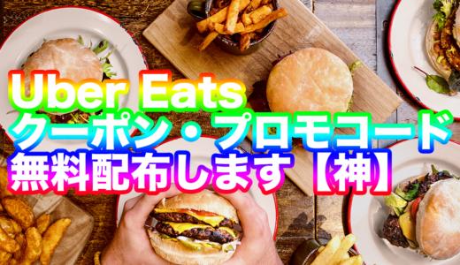 Uber Eats(ウーバーイーツ)注文が1000円割引になる紹介クーポンを配布中!!