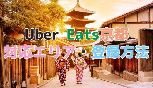 Uber Eats(ウーバーイーツ)京都エリアでゴリゴリ稼ぐ方法を暴露