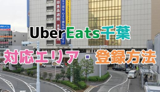 Uber Eats(ウーバーイーツ)千葉県エリアでゴリゴリ稼ぐ方法