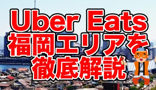 Uber Eats(ウーバーイーツ)福岡地域でゴリゴリ稼ぎを出す方法を教えます