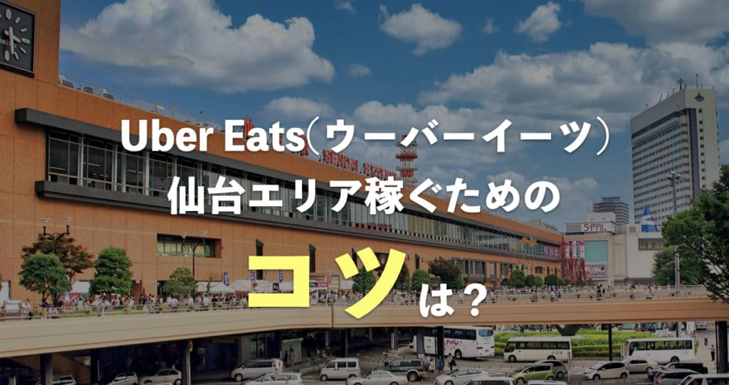 ウーバー イーツ 仙台 仙台市...