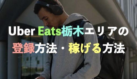 Uber Eats(ウーバーイーツ)栃木・宇都宮エリアの登録方法や配達で稼ぐ方法を解説