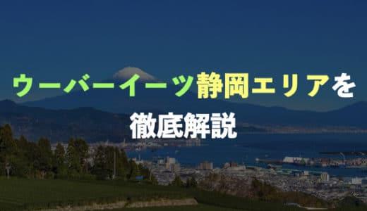Uber Eats(ウーバーイーツ)静岡エリアで稼ぐ方法・割引クーポン情報を解説(静岡市&浜松市)
